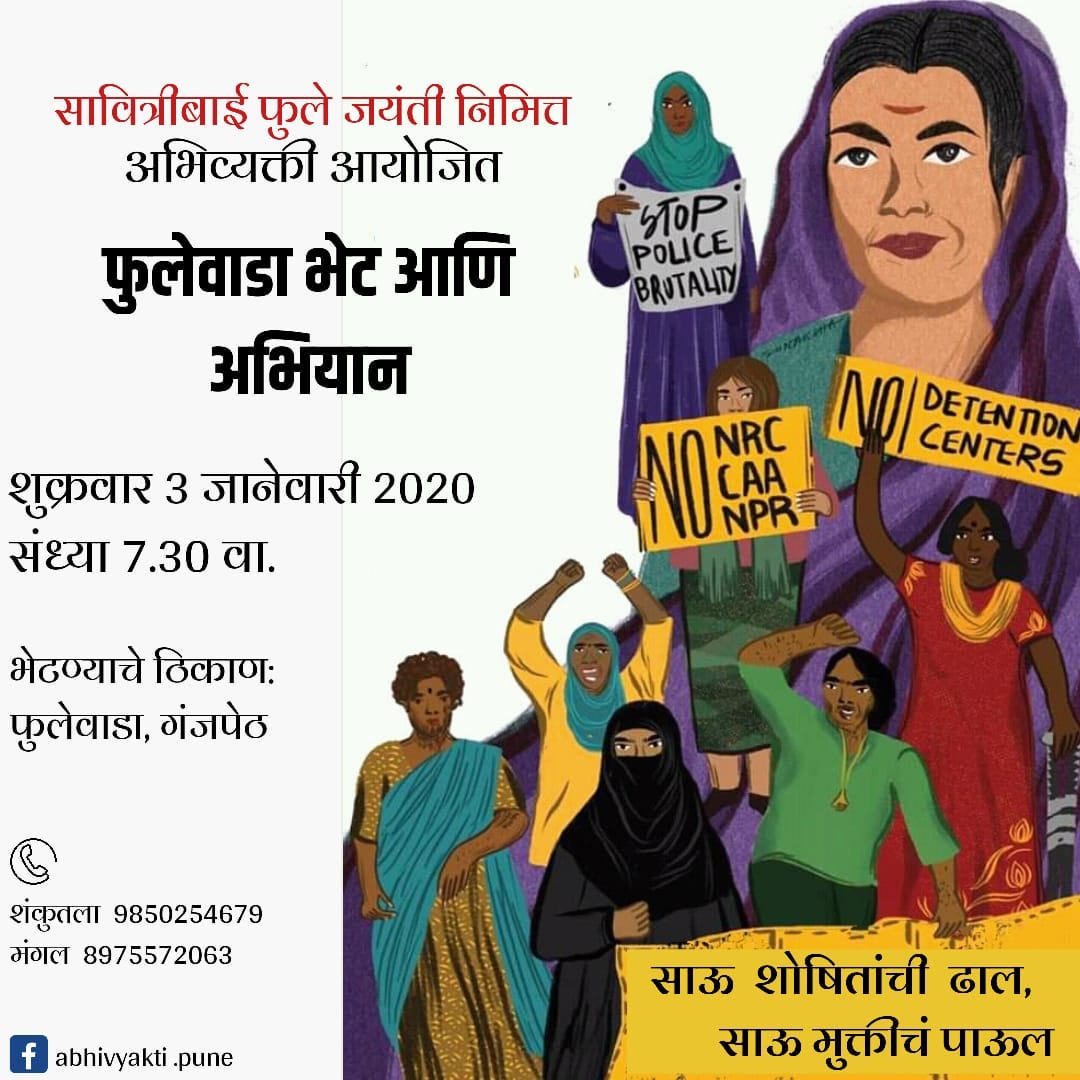 On the occasion of the birth anniversary of Savitribai Phule
