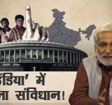 New India