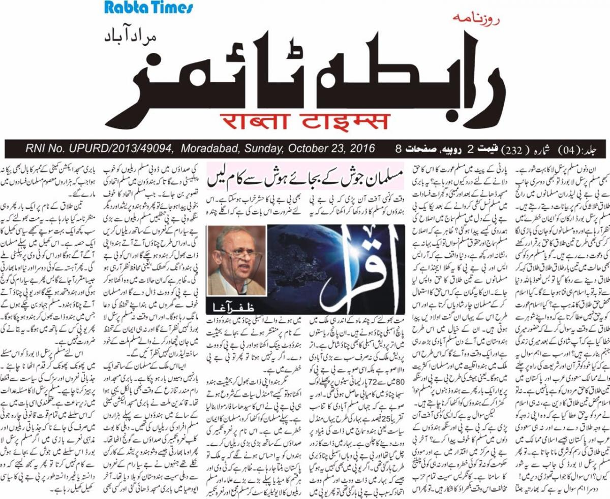 this is an english translation of zafar agha s original column in urdu published by the daily
